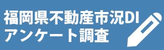 福岡県不動産市況DIアンケート調査