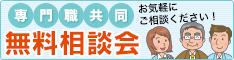 福岡専門職相談ネットワーク(専団連)